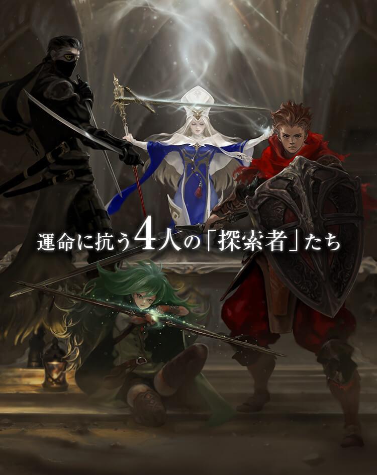 運命に抗う4人の「探索者」たち