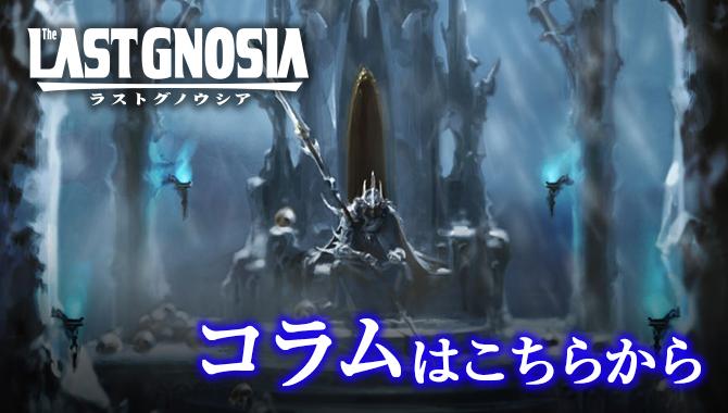 THE LAST GNOSIA ラストグノウシア オープンベータテストまもなく開始!